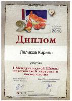 lk-10