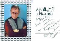 Arkanov
